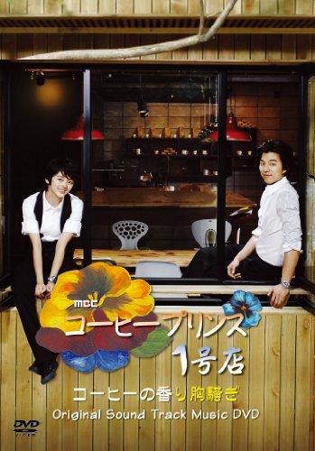コン・ユ-コーヒープリンス1号店 Original Sound Track Music DVD (日本盤)
