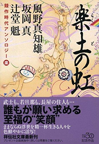 競作時代アンソロジー 楽土の虹 (祥伝社文庫)の詳細を見る
