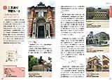 京都・大阪・神戸【名建築】ガイドマップ 画像