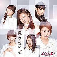 負けないぞ(CD ONLY D ver.)