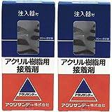 アクリサンデー アクリル接着剤 注入器付 30ml 14-3201 2個セット