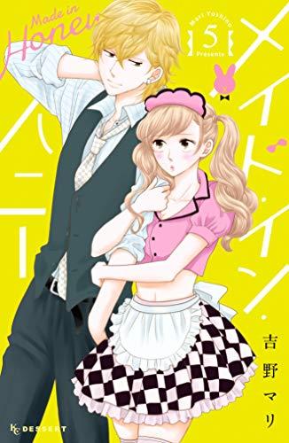 メイド・イン・ハニー(5) (デザートコミックス)
