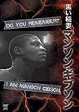 黒い稲妻 マンソン・ギブソン[DVD]