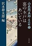 裏の木戸はあいている 山本周五郎名品館II (文春文庫)