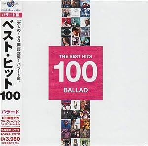 ベスト・バラード100