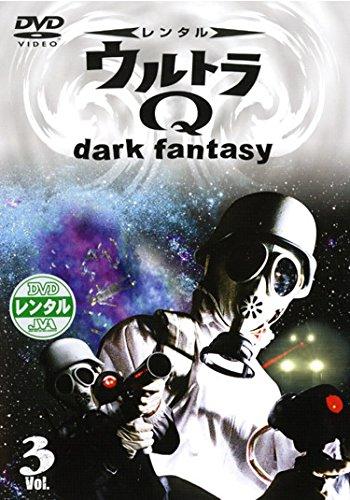 ウルトラQ dark fantasy case 3