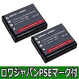 【ロワジャパンPSEマーク付】【2個セット】 CASIO カシオ Exilim EX-ZR200 EX-ZR300 EX-ZR400 EX-ZR700 EX-ZR800 の NP-130 互換 バッテリー 画像