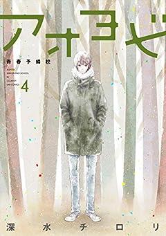 アオヨビ-青春予備校- 4巻 (LINEコミックス)