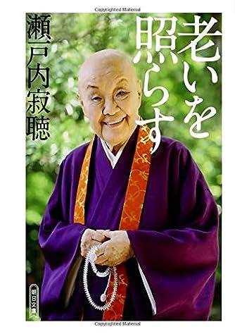 老いを照らす (朝日文庫)
