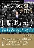 おとなの法律事件簿 職場編 弁護士が答える企業のトラブルシューティング (おとなの法律事件簿(NextPublishing))