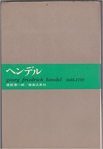 ヘンデル (大音楽家・人と作品 (...