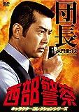 西部警察 キャラクターコレクション 団長(2) 大門圭介 (渡哲也) [DVD]