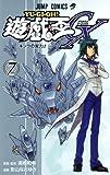 遊・戯・王GX 7 (ジャンプコミックス)
