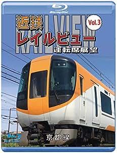 近鉄 レイルビュー 運転席展望 Vol.3 【ブルーレイ版】 [Blu-ray]