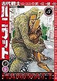 古代戦士ハニワット (3) (アクションコミックス)
