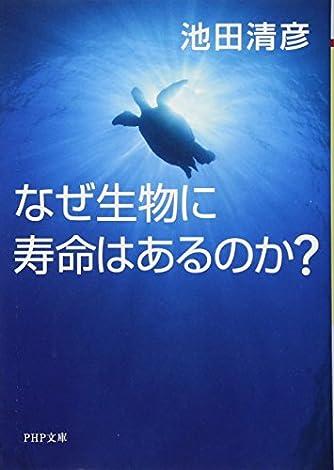 なぜ生物に寿命はあるのか? (PHP文庫)