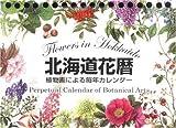 北海道花暦 植物画による毎年カレンダー 画像