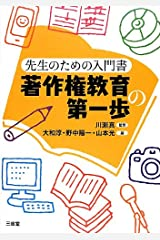 先生のための入門書 著作権教育の第一歩 単行本