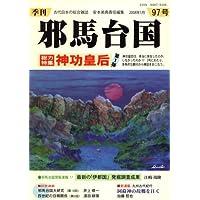 季刊 邪馬台国 2008年 01月号 [雑誌]
