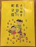 長谷川町子美術館 よりぬき長谷川町子展 図録 サザエさん生誕70周年記念