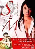 SとM ハードデザイン版 [DVD]