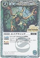 【シングルカード】エイプウィップ(BSC22-061) - バトルスピリッツ [BSC22]リバイバルブースター 龍皇再誕 (R)
