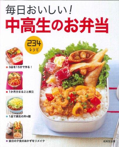 毎日おいしい! 中高生のお弁当の詳細を見る