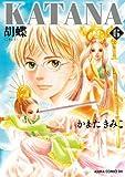 KATANA (6) 胡蝶<KATANA> (あすかコミックスDX)