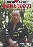 DVD>秘術と気の力 1 斬撃技法編 (<DVD>)