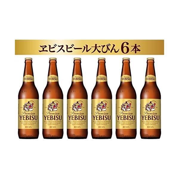 ヱビスビールの紹介画像21