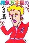男気万字固め (幻冬舎文庫)