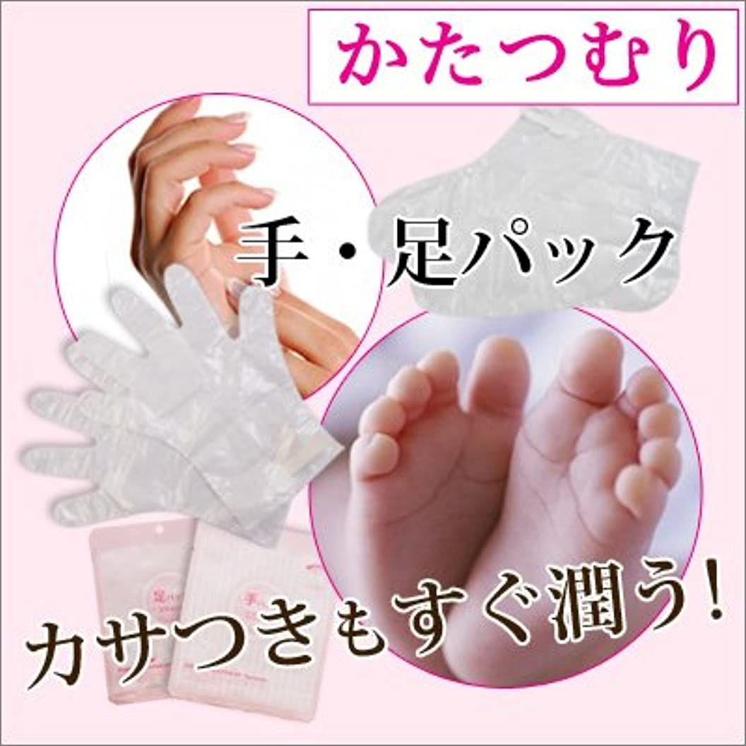 結晶薄いハグ【かたつむり モイスト フット&ハンド パック 2種類×5枚】