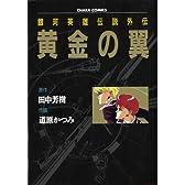 黄金の翼―銀河英雄伝説外伝 (Chara comics)