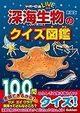 深海生物のクイズ図鑑 新装版 (学研のクイズ図鑑)