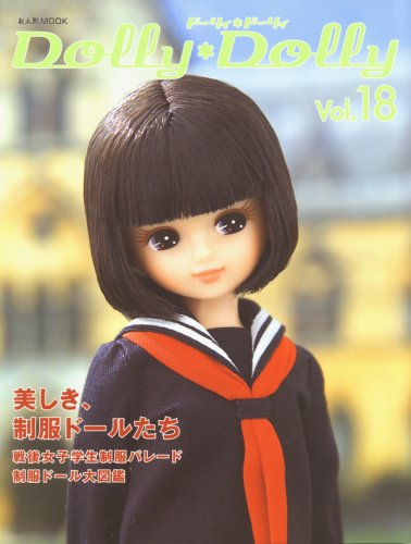 Dolly*Dolly ドーリィ*ドーリィ Vol.18 (お人形MOOK)