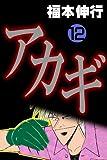 アカギ-闇に降り立った天才 12 (highstone comic)