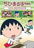 ちびまる子ちゃん『ヒロシ、期待される』の巻 [DVD]