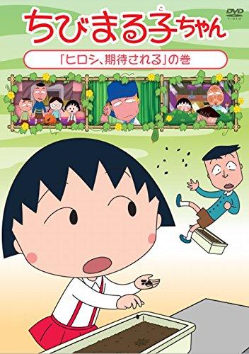 ちびまる子ちゃん『ヒロシ、期待される』の巻[DVD]