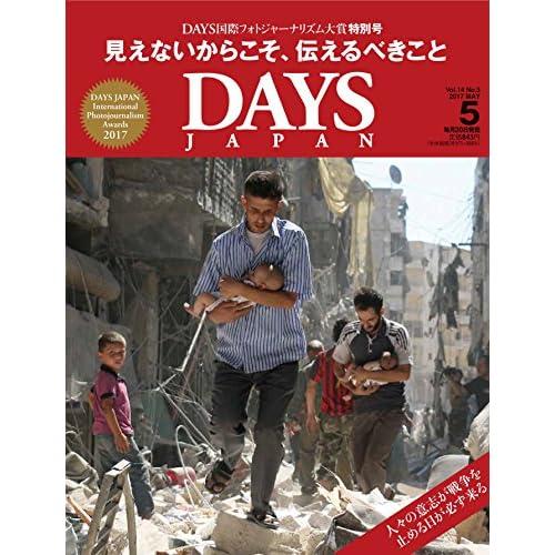 DAYS JAPAN2017年5月号