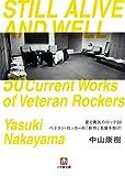 愛と勇気のロック50 ベテラン・ロッカーの「新作」名盤を聴け!(小学館文庫)