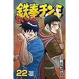 鉄拳チンミLegends(22) (講談社コミックス月刊マガジン)