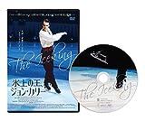 氷上の王、ジョン・カリー DVD通常版[DVD]