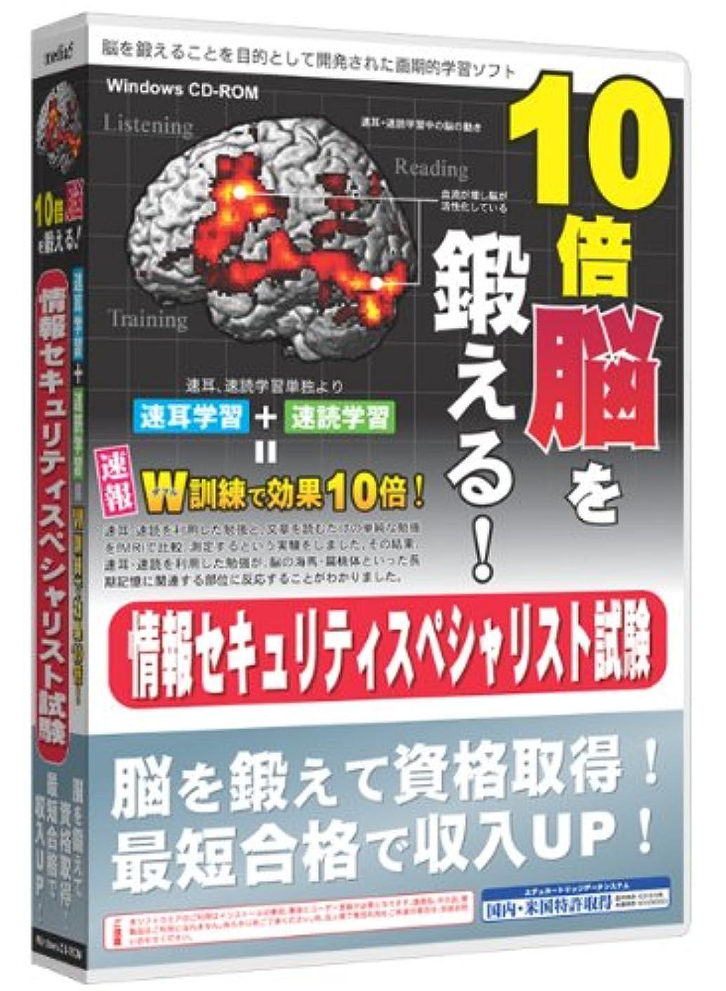 乱れ百シンポジウムmedia5 10倍脳を鍛える! 情報セキュリティスペシャリスト試験 6ヶ月保証版