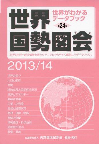 世界国勢図会 2013/14年版―世界がわかるデータブックの詳細を見る