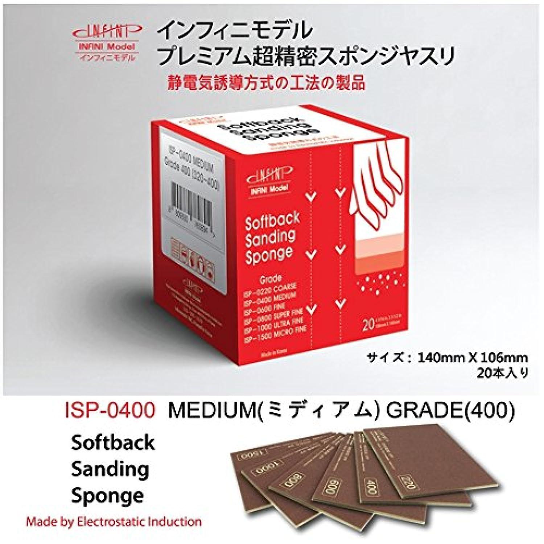 インフィニモデル スポンジやすり 400番 (1BOX 20枚入り) ホビー用工具 ISP0400