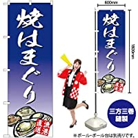 のぼり旗 焼はまぐり YN-2888(三巻縫製 補強済み)
