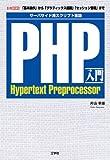 PHP入門―サーバサイド用スクリプト言語 「基本操作」から「グラフィックス描画」「セッション管理」まで (I・O BOOKS)