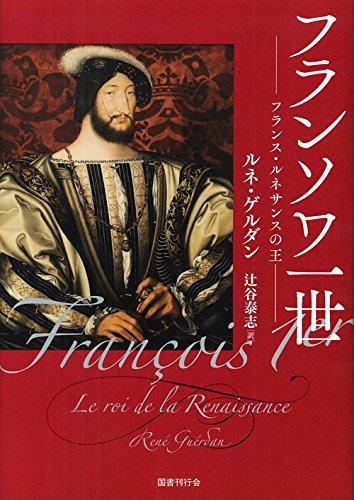 『フランソワ一世』by 出口 治明