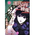 迷宮百年の睡魔 (幻冬舎コミックス漫画文庫)