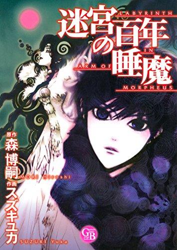 迷宮百年の睡魔 (幻冬舎コミックス漫画文庫)の詳細を見る